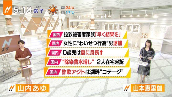 2017年09月28日山本恵里伽の画像02枚目