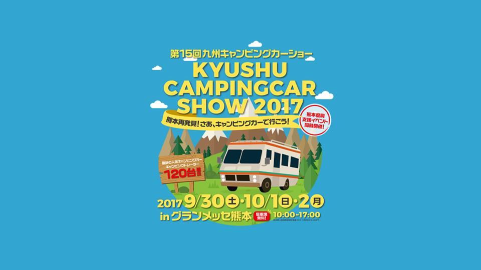 2017.9.30~10.2 九州キャンピングカーショー①