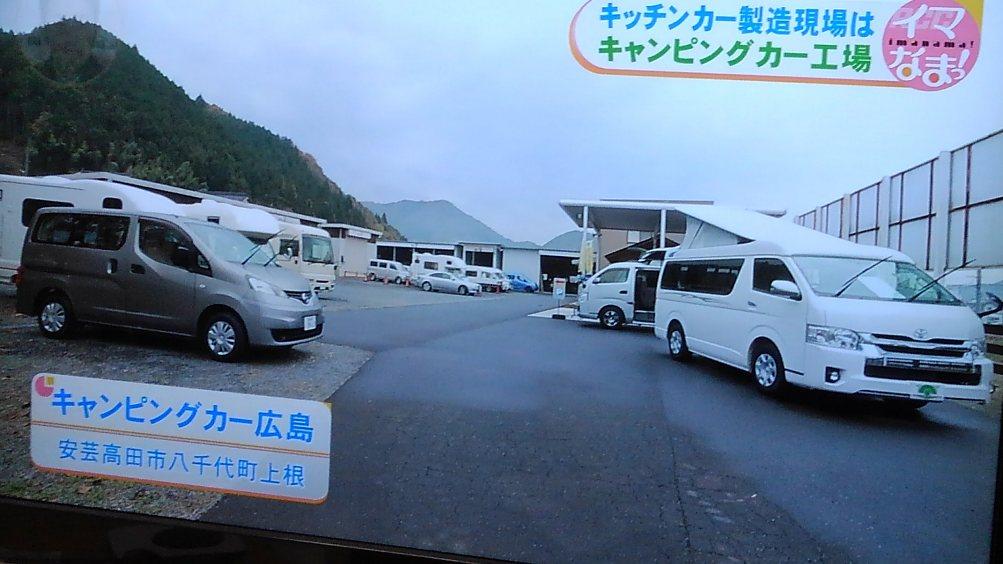 2017.11.30 イマなま!放送①