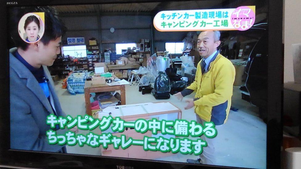 2017.11.30 イマなま!放送④
