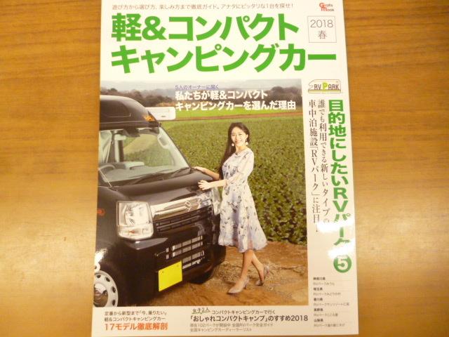 2017.12.26 キャンピングカーマガジン発売④