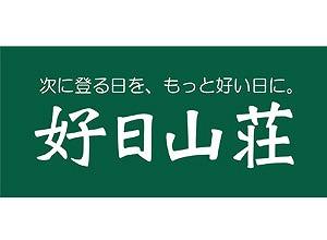 好日山荘05