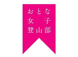 好日山荘06
