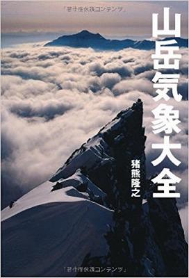 山の気象大全 (1)