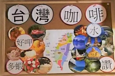 台湾カフェボード
