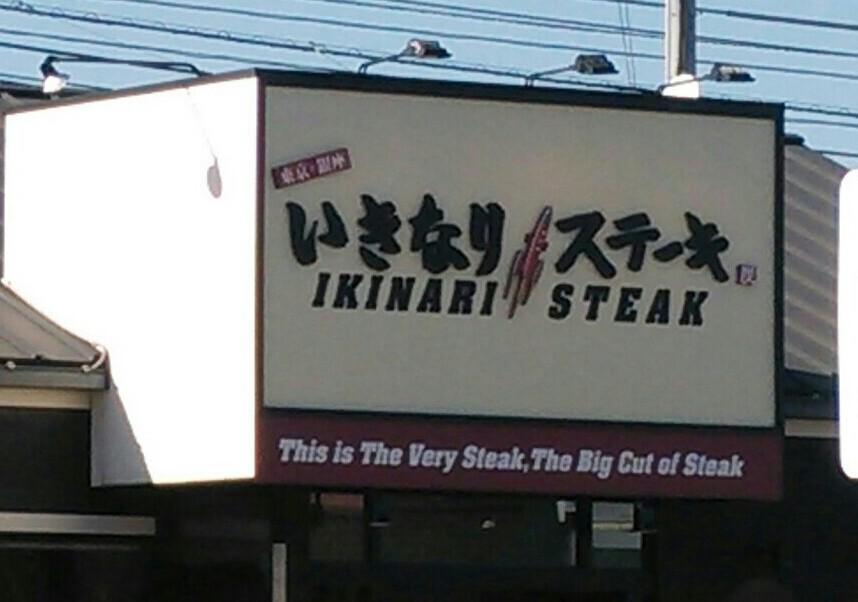 いきなりステーキ看板1