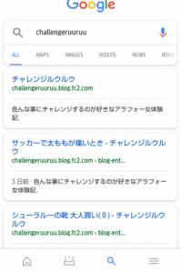 challengeruuruu検索結果