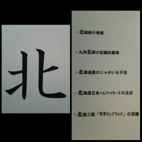 2017今年の漢字「北」