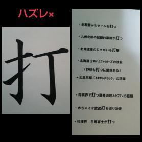 2017今年の漢字ハズレ