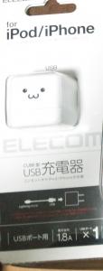 ELECOM iPod 充電器