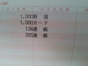 小銭入金の通帳記帳ページ