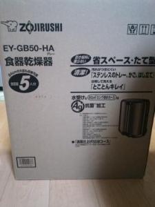 食器乾燥器が届いた箱