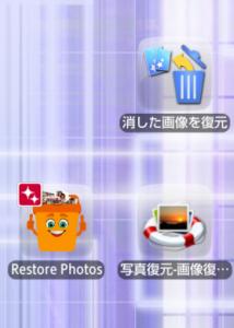 写真復旧アプリ