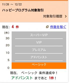 楽天銀行HPハッピープログラム対象取引画面