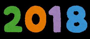 2018年の文字のイラスト