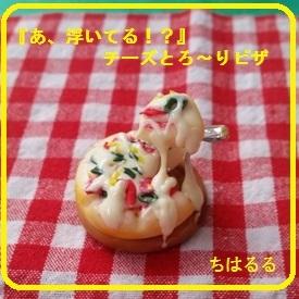2017-11nanamaru12-chiharuru.jpg