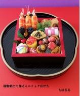 2017-12osechi-mini.jpg