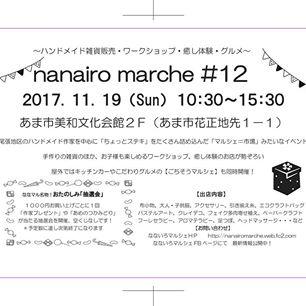 nanamaru12.jpg