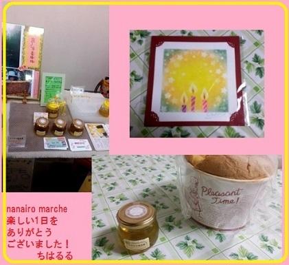 nanamaru12blog.jpg