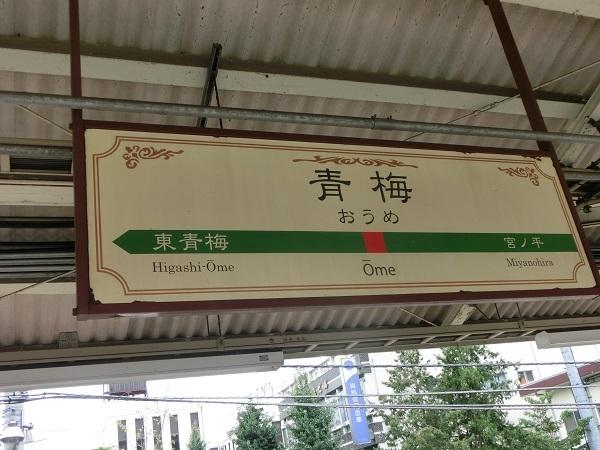 青梅駅駅看板 CIMG5127