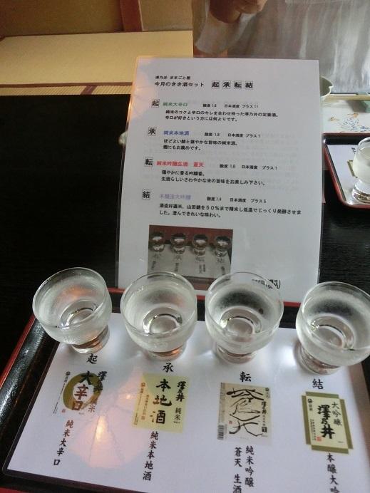 きき酒 CIMG5154