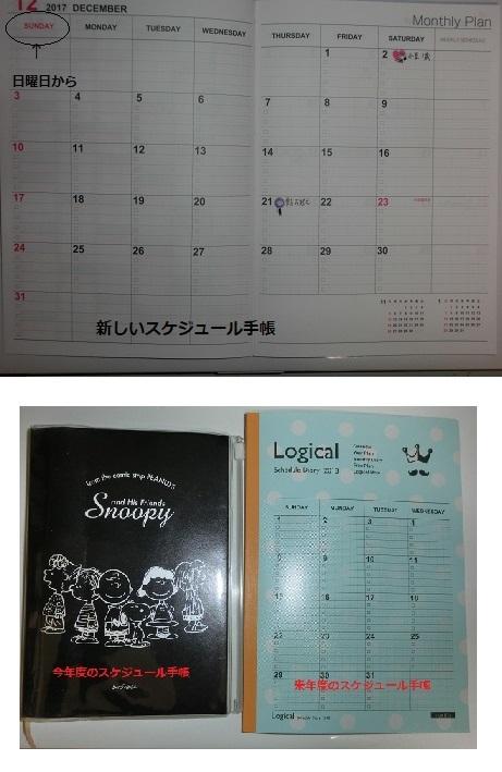 スケジュール手帳 CIMG5839
