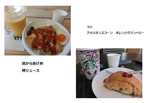 鶏からあげ丼&すたばCIMG6032
