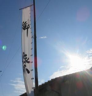 IMG_3038祭り旗2