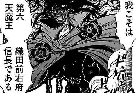 第六天魔王ドリフ