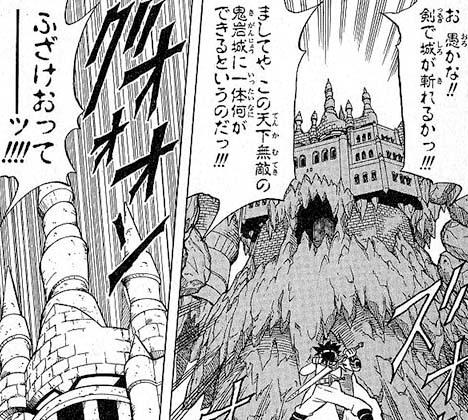 剣で城が斬れるかっ