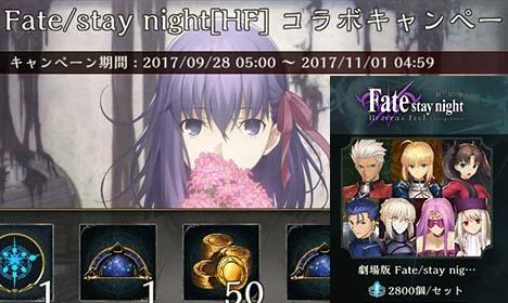 劇場版Fateコラボ