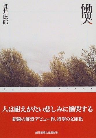 慟哭 ( 著:貫井徳郎 ).jpg