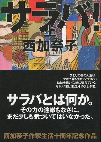 サラバ ( 著:西加奈子 ).jpg