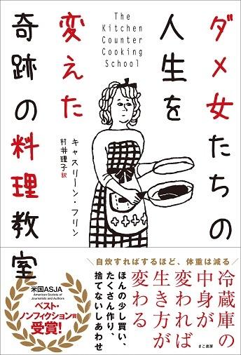 ダメ女たちの人生を変えた奇跡の料理教室.jpg