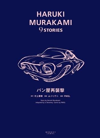 HARUKI MURAKAMI 9 STORIES.jpg