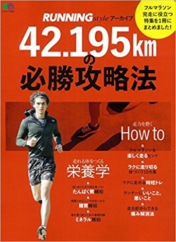 42.195kmの必勝攻略法.jpg