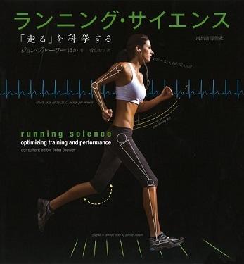 ランニング・サイエンス 「 走る 」 を科学する
