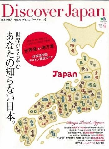 Discover Japan ( 世界がうらやむあなたの知らない日本。 ).jpg