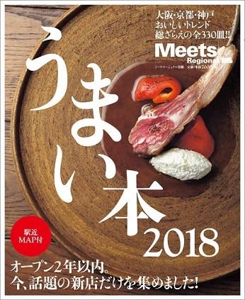 Meets Regional ( うまい本2018 ).jpg