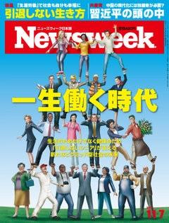 Nessweek ( 一生働く時代  2017.11.7 ).jpg