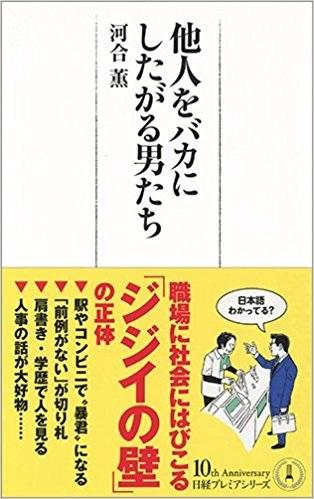 他人をバカにしたがる男たち ( 著:河合薫 ).jpg