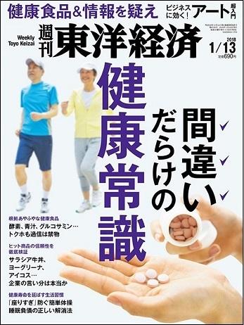 週刊東洋経済 ( 2018.1.13 間違いだらけの健康常識 ).jpg