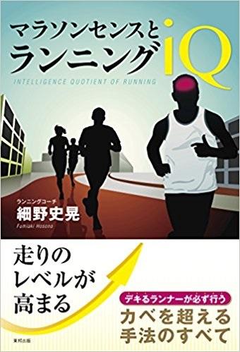 マラソンセンスとランニングIQ.jpg
