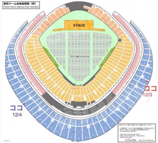 181204明日コン東京ドーム座席