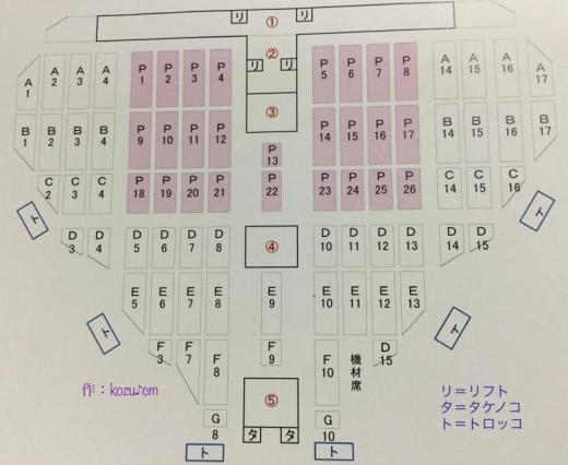 181203明日コン東京ドームアリーナ