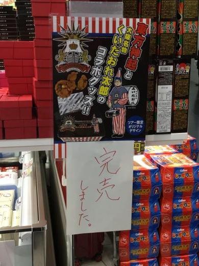 181214新大阪駅売店コラボクッキー