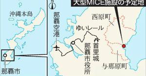 aWjR3GGN沖縄の大型施設建設が難航