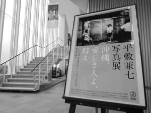 DM-dWdaUIAAGFX9沖縄出身の平敷兼七写真展