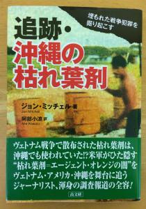 DNOU5XtVAAAqPTT米軍は伊江島で平和運動の農家に対し枯れ葉剤を散布