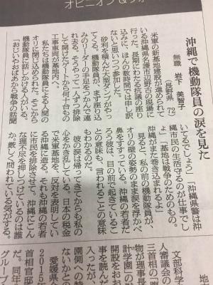 DOExAQkVwAAZ153「沖縄で機動隊員の涙を見た」